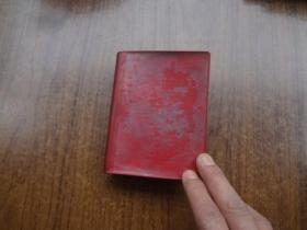 毛泽东选集   一卷本   85品