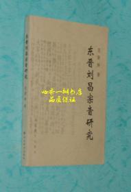 东晋刘昌宗音研究(孔网最低价)
