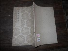 圭塘欸乃集(丛书集成初编)1939年初版