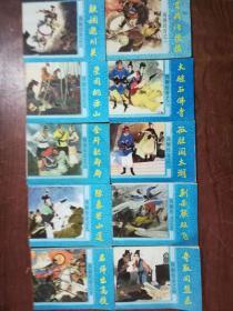 A3浙江版周侗传奇连环画一套十本全--精品套书连环画