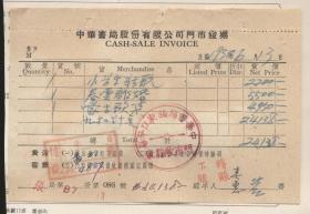 中華書局張家口分局1950年6月發票,附1949年印花稅票3枚(2018.6.10日上