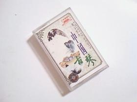 音乐磁带  中国古琴----高山流水