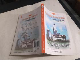 一见钟情学汉语:初级上(韩语版)(附MP3 光盘1张)