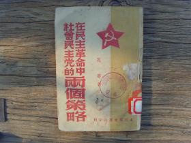 1947年初版《在民主革命中社会民主党的两个策略》列宁,太行群众书店