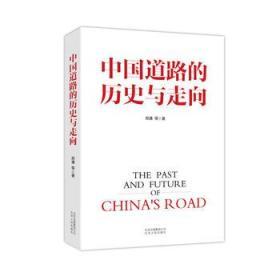 中国道路的历史与走向