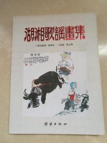 湖湘歌谣画集(大16开,159页)郭奇志  搜集,黄立勋 插画