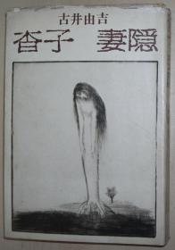 日文原版书 杳子・妻隠 (精装本)  古井由吉 (著)