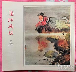 连环画报1957年3期(影印本)(包邮)