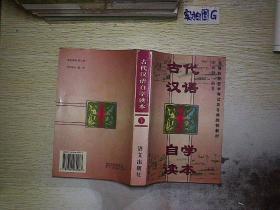 古代汉语自学读本