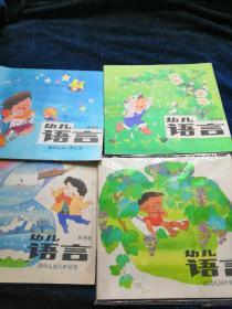 儿童彩色连环画:幼儿语言 4册合售