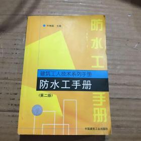 防水工手册  建筑工人技术系列 第二版