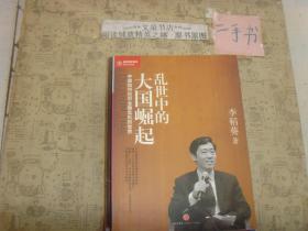 乱世中的大国崛起:中国如何应对金融危机的世界》保正版纸质书,内无字迹