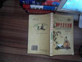 初中文言文全解:初一年级