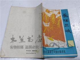 长江三峡 重庆市江轮船公司旅行服务社 32开平装