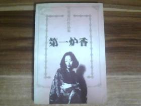 张爱玲作品集:第一炉香