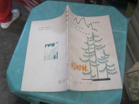 杉树林(诗集)  货号26-3