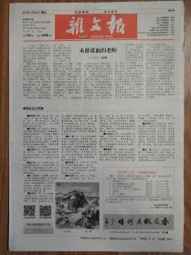 杂文报2014年12月30日停刊号