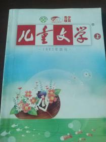 儿童文学(2009.9上)