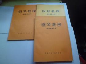 钢琴教程(汤普森第三、四、五册)3册合售