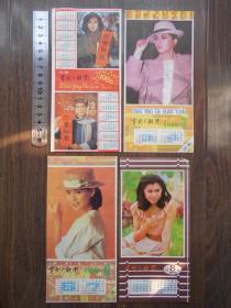 1986年【电影大观园年历片,4张】