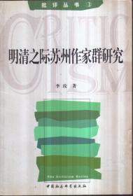 批评丛书3 明清之际苏州作家群研究
