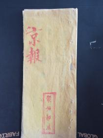 光绪二十一年《京报》丁汝昌,威海,四川秀山县剿匪