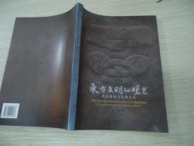 东方文明的曙光--良渚遗址与良渚文化【中英文】