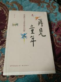 【签名毛边本】张倩仪签名《再见童年:消逝的人文世界的最后回眸》毛边未裁