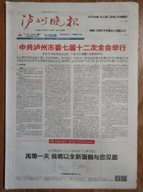 泸州晚报2016年7月30日停刊号