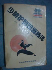 《少林护身暗器秘传》素法.德虔.德炎.德皎编著 北京体育学院出版社 私藏 书品如图