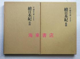 【续日本纪(全2册)】 日本国史大系 / 吉川弘文馆1971-88 年
