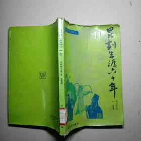 《昆剧生涯六十年》表演艺术丛书  馆藏(内页干净) 外皮如图
