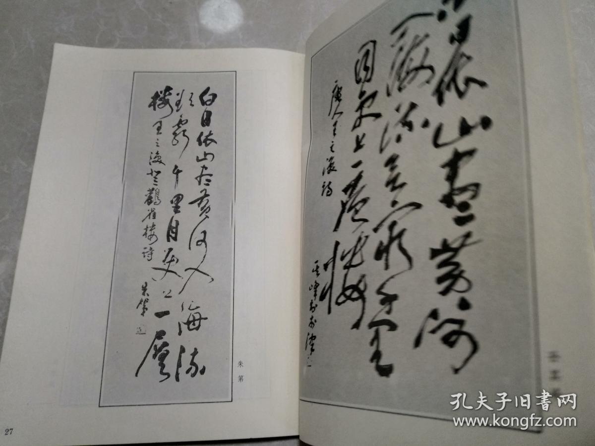 字帖《真草隶篆:唐诗三百首四体书法艺术(20)》图片
