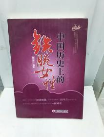 中国历史上的传奇故事:中国历史上的铁腕女性
