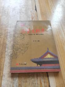 这里是北京(第二辑)