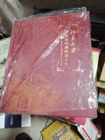 北京大学档案馆馆藏精品.第一册.First volume:[中英文本]