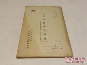 山东省惠民县农村调查报告 (事变对农村的影响)北大农学院 日文