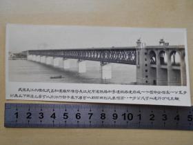 老照片【50年代,武汉长江大桥广角照片】