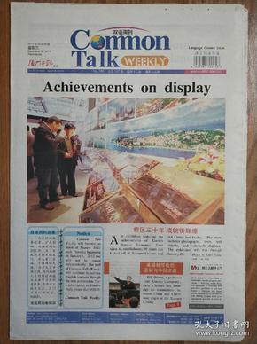 双语周刊2011年12月29停刊号(有刊号)