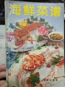 《海鲜菜谱》