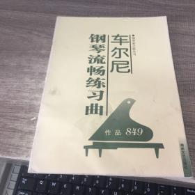 车尔尼钢琴流畅练习曲