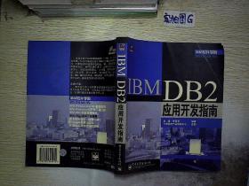 IBM DB2应用开发指南..
