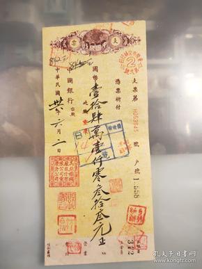 民国中国银行支票