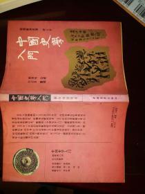 中国史学入门(顾颉刚讲史录)