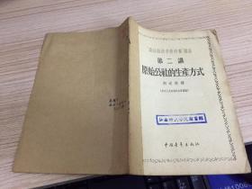 """""""政治经济学教科书""""讲座 (第二讲) 原始公社的生产方式"""