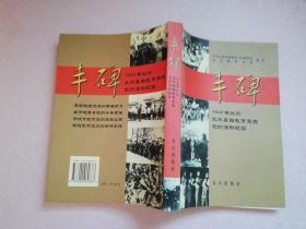 丰碑:1949年以前北平基础教育系统党的活动纪实【实物拍图】