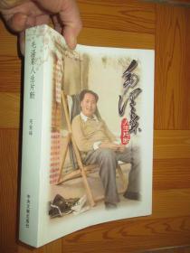 毛泽东人生片断——栖心斋随笔  【16开】