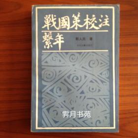 銆婃垬鍥界瓥鏍℃敞绯诲勾銆嬶紙88骞�1鐗�1鍗� 浠呭嵃2000鍐岋級