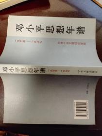 邓小平思想年谱(1975-1997)