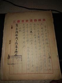50年代论文:怎样节约水泥(16开油印本)江苏省治淮指挥部翻印